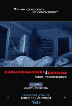 Паранормальное явление 4 (2012)