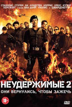 Неудержимые 2 (2012)