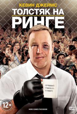 Толстяк на ринге (2012)